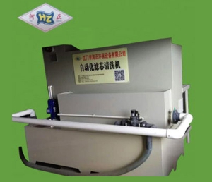 常熟HZ全自动滤芯清洗机