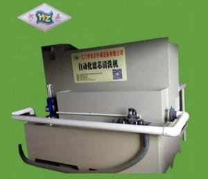 HZ全自动滤芯清洗机